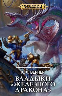 Вернер К. Л. - Владыки железного дракона