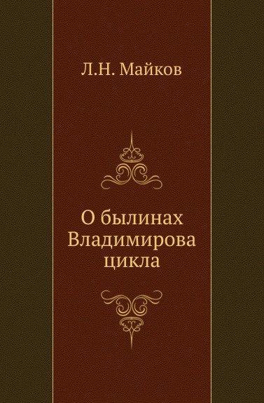 Майков Л. Н. - О былинах Владимирова цыкла