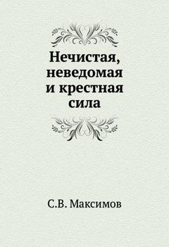 Максимов С. В. - Нечистая, неведомая и крестная сила