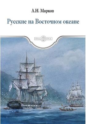 Марков А. Н. - Русские на восточном океане