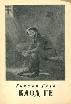 Виктор Гюго - Клод Ге