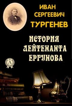 Тургенев Иван Сергеевич - История лейтенанта Ергунова