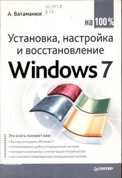 А. И. Ватаманюк - Установка, настройка и восстановление Windows 7