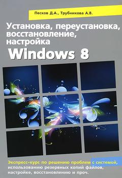 Песков Д. А. - Установка, переустановка, восстановление, настройка Windows 8