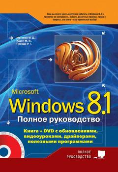 Матвеев М. Д. - Windows 8.1