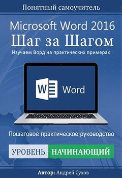 Андрей Сухов - Microsoft Word