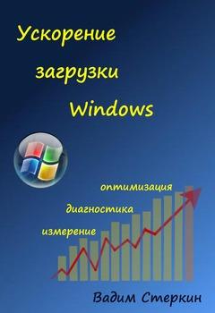 Вадим Стеркин - Ускорение загрузки Windows