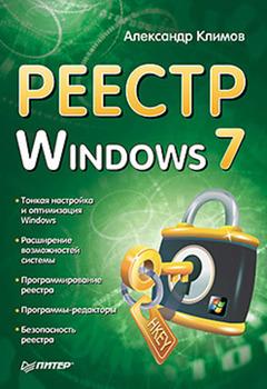 А. П. Климов - Реестр Windows 7