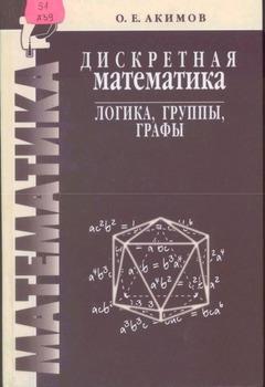 Акимов О. Е. - Дискретная математика: логика, группы, графы
