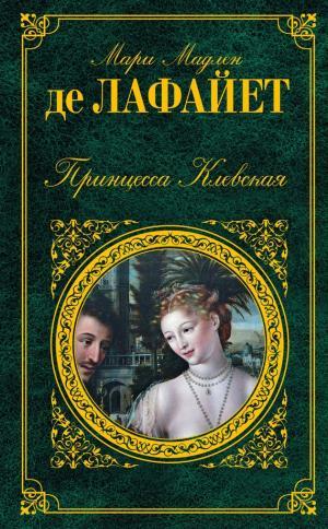 Мари-Мадлен де Лафайет - Принцесса Клевская