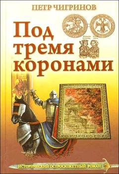 Петр Чигринов - Под тремя коронами