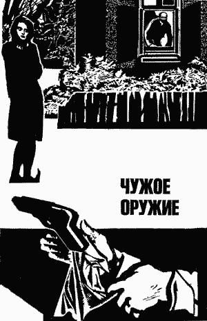 Владимир Кашин - Чужое оружие