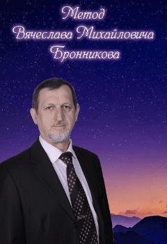 Метод Бронникова