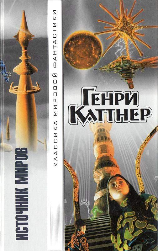 Генри Каттнер - Источник миров