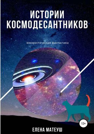 Елена Матеуш - Истории космодесантников