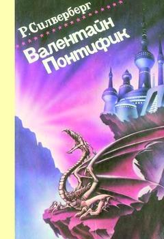 Роберт Силверберг - Замок лорда Валентайна