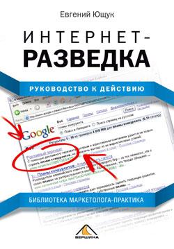 Евгений Ющук - Интернет разведка