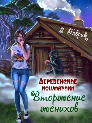 Зинаида Гаврик - Вторжение женихов