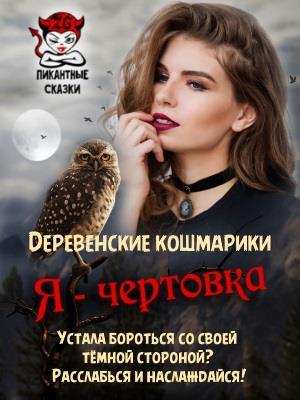 Зинаида Гаврик - Я чертовка