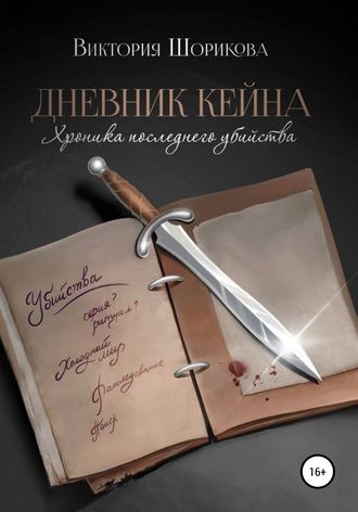 Виктория Шорикова - Дневник Кейна