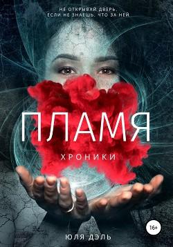 Юля Дэль - Пламя