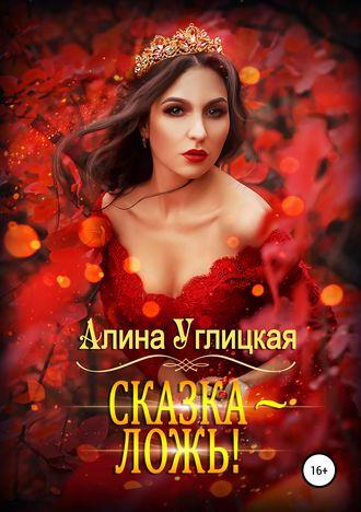 Алина Углицкая - Сказка ложь