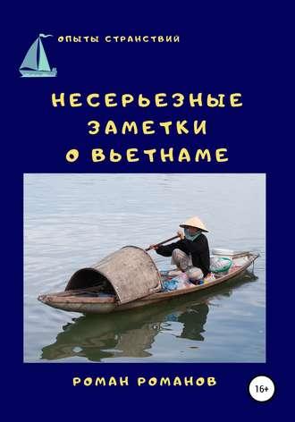 Роман Романов - Несерьезные заметки о Вьетнаме