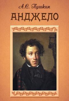 Александр Сергеевич Пушкин - Анджело