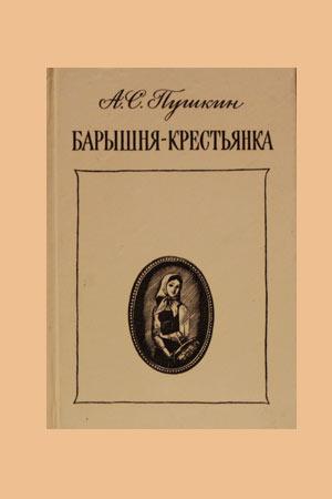 Александр Сергеевич Пушкин - Барышня-крестьянка
