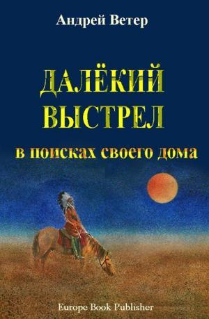 Андрей Ветер - Далекий выстрел