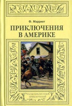 Фредерик Марриет - Приключения в Америке