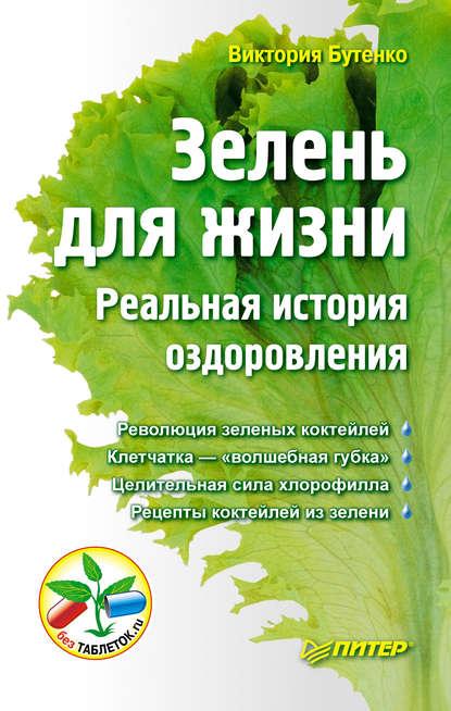 Виктория Бутенко - Зелень для жизни