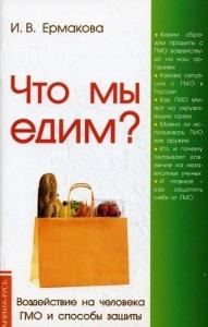 И. В. Ермакова - Что мы едим?