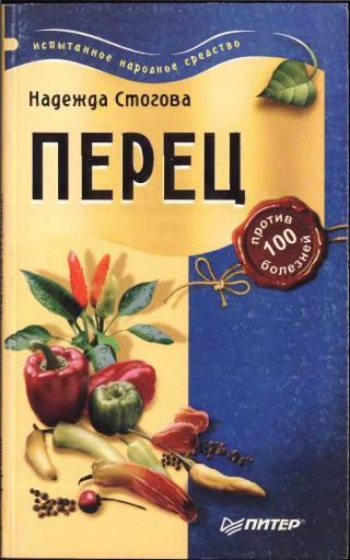 Надежда Стогова - Перец против 100 болезней
