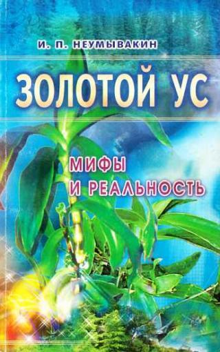 И. П. Неумывакин - Золотой ус