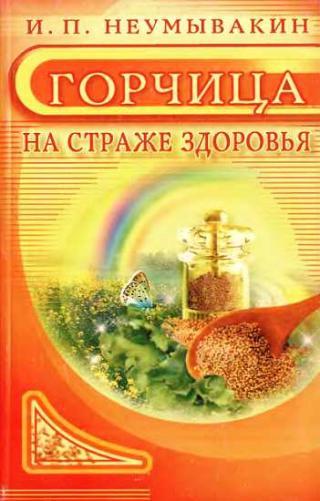И. П. Неумывакин - Горчица на страже здоровья