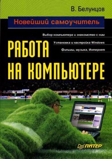 Валерий Белунцов - Новейший самоучитель работы на компьютере