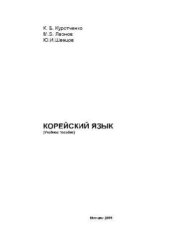 Куротченко К. Б. - Корейский язык. Самоучитель.