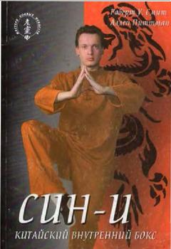 Смит Р. У. - Син-И. Китайский внутренний бокс.