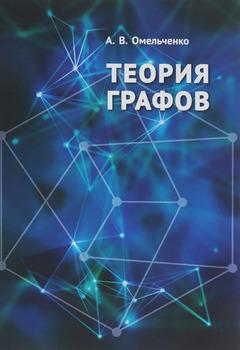 Омельченко А. В. - Теория графов