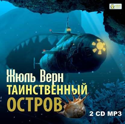 Аудиокнига Таинственный остров. Скачать бесплатно и слушать онлайн.