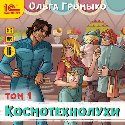 Аудиокнига Космотехнолухи, том 1. Скачать бесплатно и слушать онлайн.