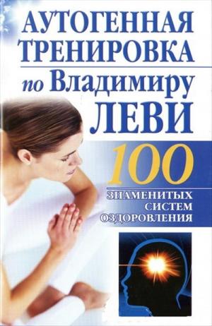 Владимир Леви - аутотренинг