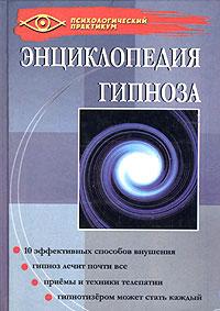 Геннадий Гончаров - Энциклопедия гипноза