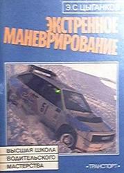 Цыганков Эрнест Сергеевич - Экстренное маневрирование