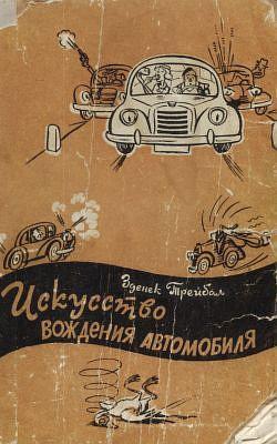 Трейбал Зденек - Искусство вождения автомобиля