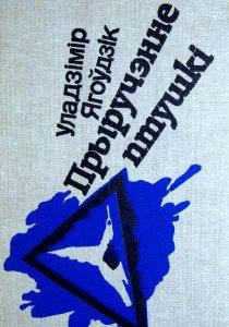 Уладзімір Ягоўдзік - Прыручэнне птушкі