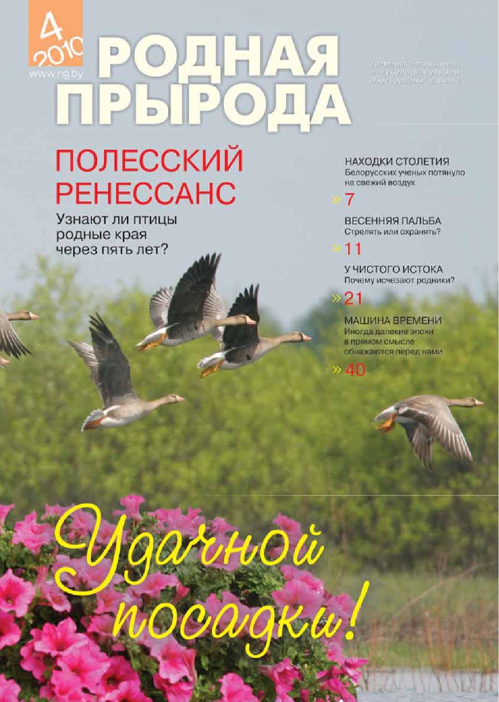 Журнал Родная Природа