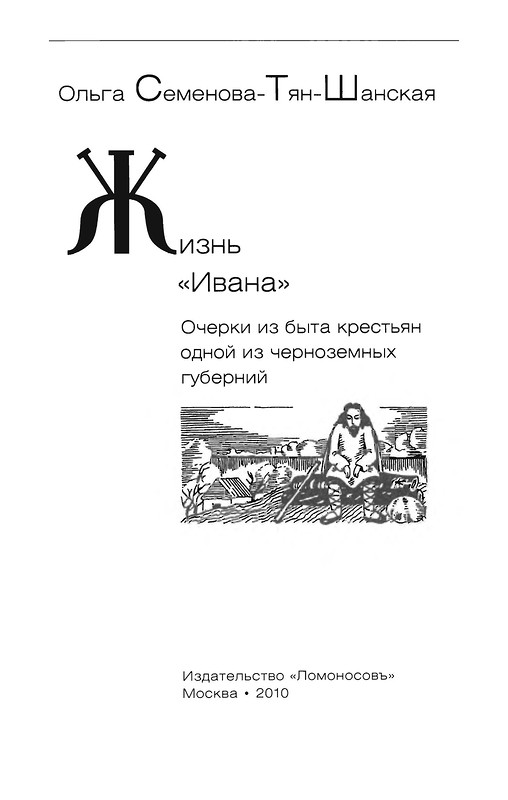 Семенова-Тян-Шанская Ольга Петровна - Жизнь Ивана