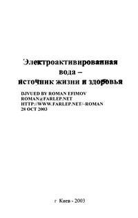 Куртов В. Д., Фурманов Ю. А. - Электроактивированная вода-источник жизни и здоровья